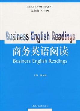 05439商务英语阅读教材