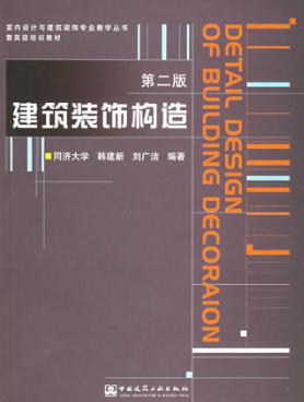 00708装饰材料与构造自考教材
