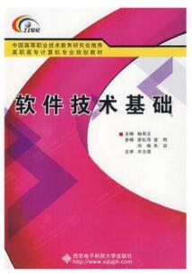 07186软件技术基础自考教材