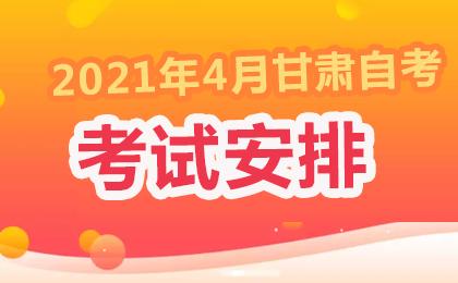 2021年4月甘肃自考考试安排汇总表