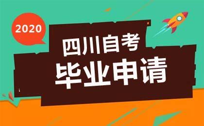 2020年下半年四川自考毕业申请通知
