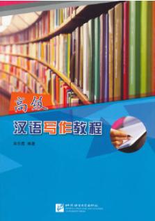 08041汉语应用写作自考教材