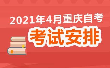 2021年4月重庆自考考试安排及时间汇总