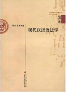 00821现代汉语语法研究自考教材
