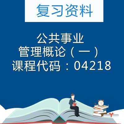 04218公共事业管理概论(一)复习资料
