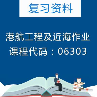 06303港航工程及近海作业复习资料
