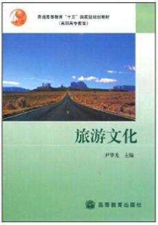 06124旅游文化学自考教材