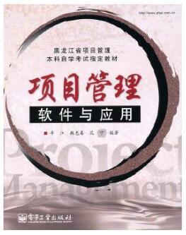 哪里能买黑龙江自考07171项目管理软件的自考书?有指定版本吗