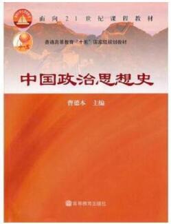 05009中国政治思想史自考教材