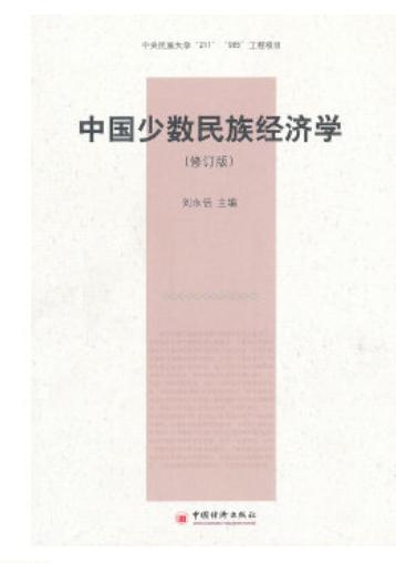 05158中国少数民族经济概论