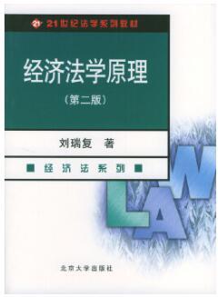 07944经济法学原理自考教材