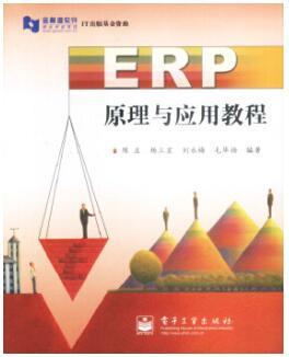 04201ERP(企业资源规划)自考教材