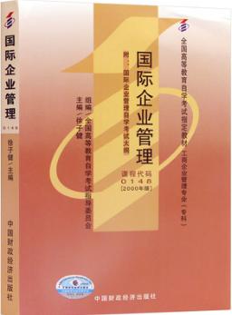 00148国际企业管理自考教材