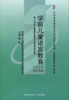 00393学前儿童语言教育自考教材