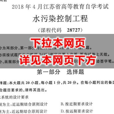 28727水污染控制工程历年真题
