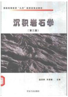 07733沉积岩与沉积相自考教材