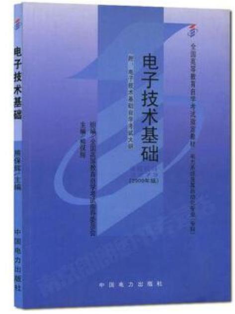 02273电子技术基础(二)