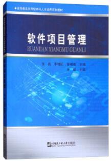 01336软件项目管理(一)自考教材