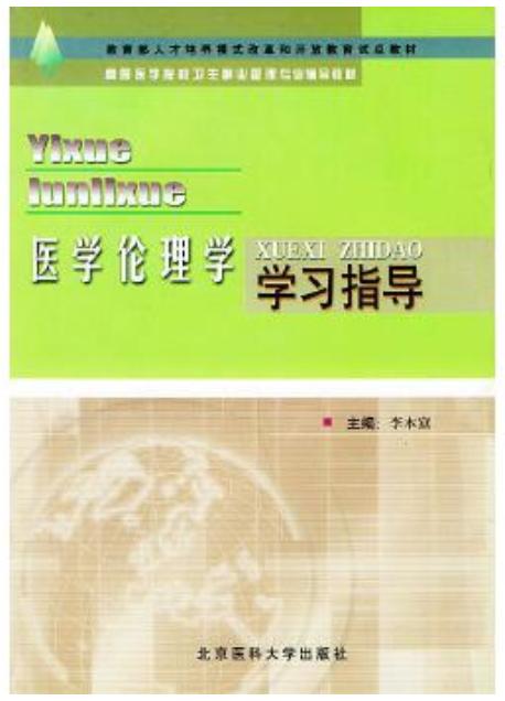 02910医学伦理学