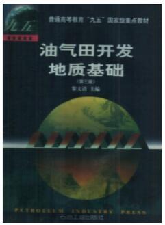 07734石油地质学自考教材