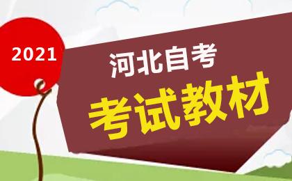 2021年4月河北省高等教育自学考试教材目录