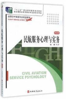 04573民航服务心理学自考教材