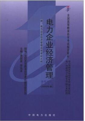 02268电力企业经济管理