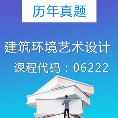 06222建筑环境艺术设计历年真题