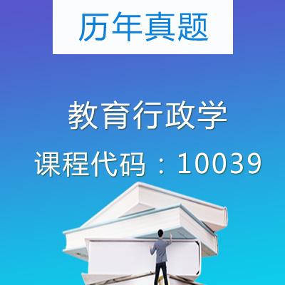 10039教育行政学历年真题