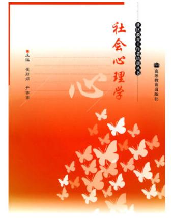 00266社会心理学(一)