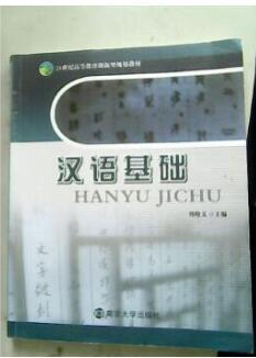 00574基础汉语自考教材