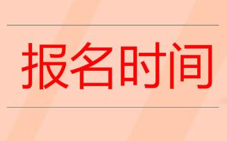 2021年4月内蒙古自考报名时间及注意事项