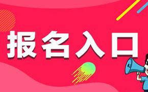 2021年4月贵州自考报名入口:贵州省招生考试院