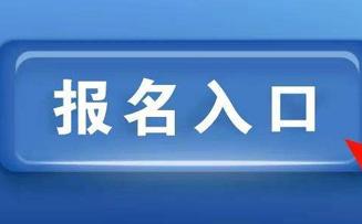 2021年4月内蒙古自考报名入口:内蒙古自治区自学考试考生网上报考系统