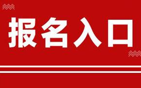 2021年4月江西自考报名入口:江西省教育考试院
