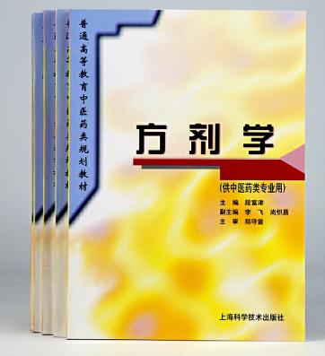 02975方剂学(一)