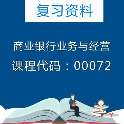 00072商业银行业务与经营复习资料