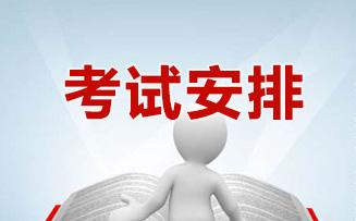 2021年4月江西自考考试安排汇总