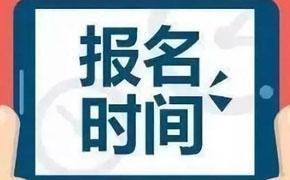2021年4月贵州自考报名时间及注意事项