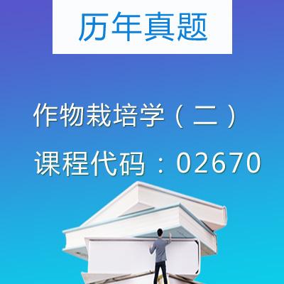 02670作物栽培学(二)历年真题