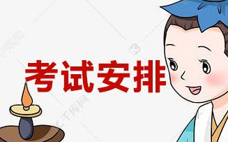 2021年4月西藏自考考试安排汇总