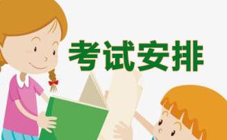 2021年4月黑龙江自考考试安排汇总