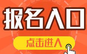 2021年4月辽宁自考报名入口:辽宁招生考试之窗