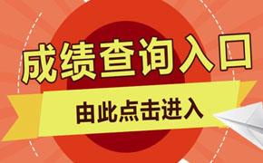 2020年10月内蒙古自考成绩查询时间及入口