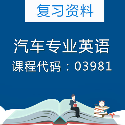 03981汽车专业英语复习资料