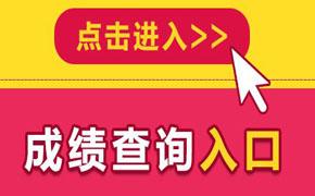 2020年10月青海自考成绩查询时间及入口