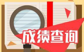 2020年10月广西自考成绩成绩查询时间及入口