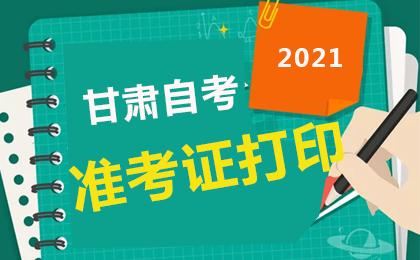 2021年4月甘肃自考准考证打印时间及入口