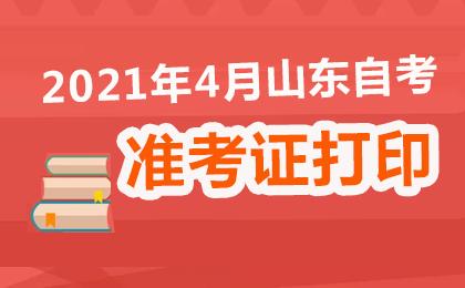 2021年4月山东自考准考证打印时间及入口