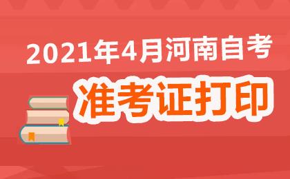 2021年4月河南自考准考证打印时间及入口